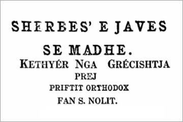Shërbes' e Javës së Madhe, Boston (1908)