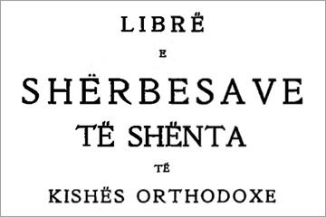 Librë e Shërbesave të Shënta të Kishës Orthodoxe, Boston (1909)