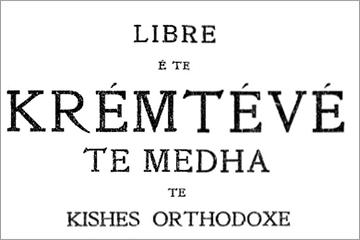 Librë e të Kremteve të Mëdha të Kishës Orthodoxe, Boston (1911)