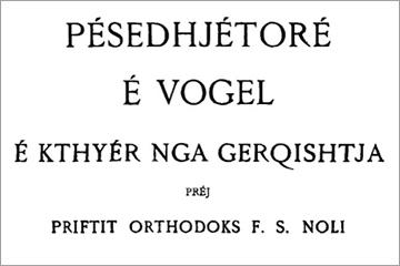 Pesëdhjetore e Vogël, 1914