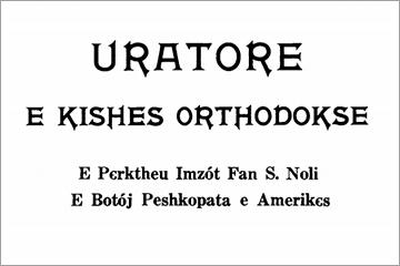 Uratore e Kishës Orthodokse, 1941