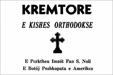 Kremtore e Kishës Orthodokse, 1947