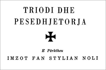 Triodi dhe Pesëdhjetorja, 1952