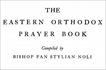 Orthodox Prayer Book (Libri i shërbesave dhe pjesë nga ungjijtë e apostujt), 1949