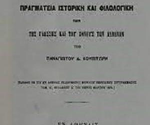Studime shqiptare – Studim historik dhe filologjik mbi gjuhën dhe kombin e shqiptarëve, 1879