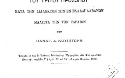 Studim mbi përemrin e vetës së tretë ndër shqiptarë, sipas dialektit të shqiptarëve në Greqi, sidomos të ydhriotëve, 1879