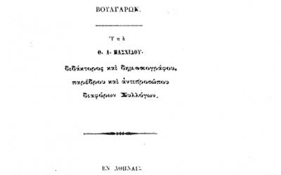 Shqiptarët dhe e ardhmja e tyre në helenizëm – Me shtesë mbi grekovllehët dhe bullgarët, 1879