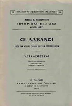 Shqiptarët në Greqinë qendrore dhe në Peloponez, 1907