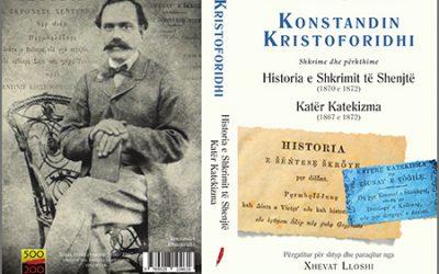 Istoria e Shkronjësë së Shënjtëruarë (1872)Katrë përgjëmime për çunat' e vogjilë (1872)