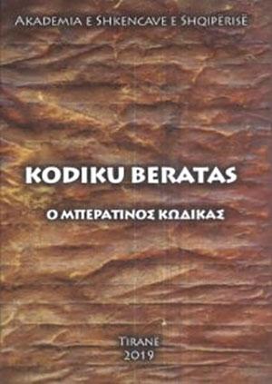 KODIKU BERATAS (vitet 1760).