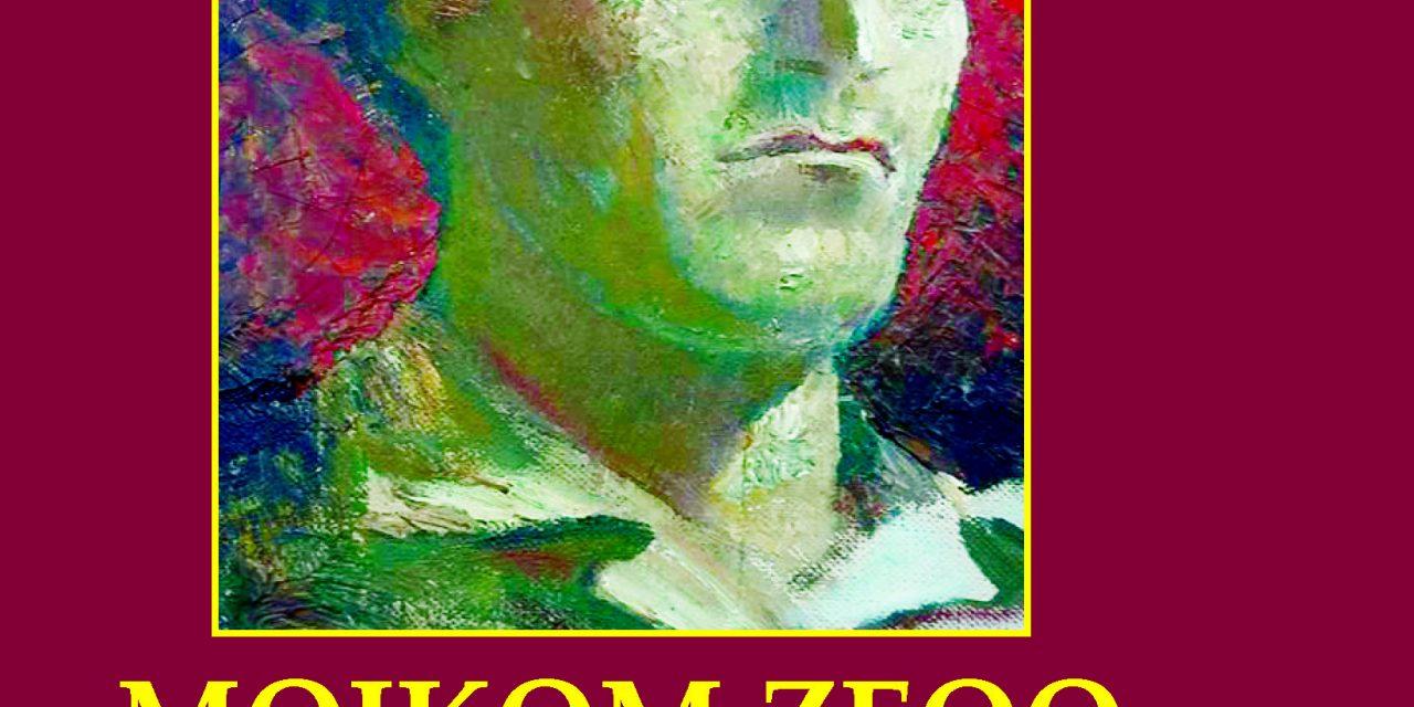 Moikom Zeqo -centauri i poezisë moderne
