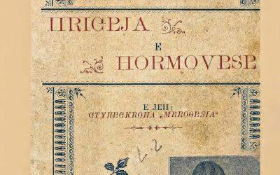 Prishëja e Hormovësë